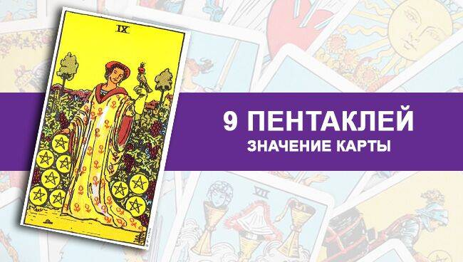 9 (девятка) пентаклей: значение в отношениях, работе, любви, ситуации