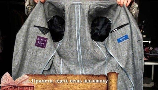 Примета: надеть одежду наизнанку