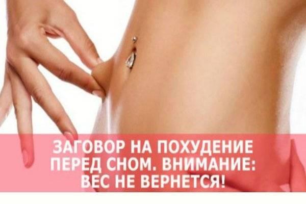 Заговоры на похудение кто худел отзывы, сильный, последствия кто делал