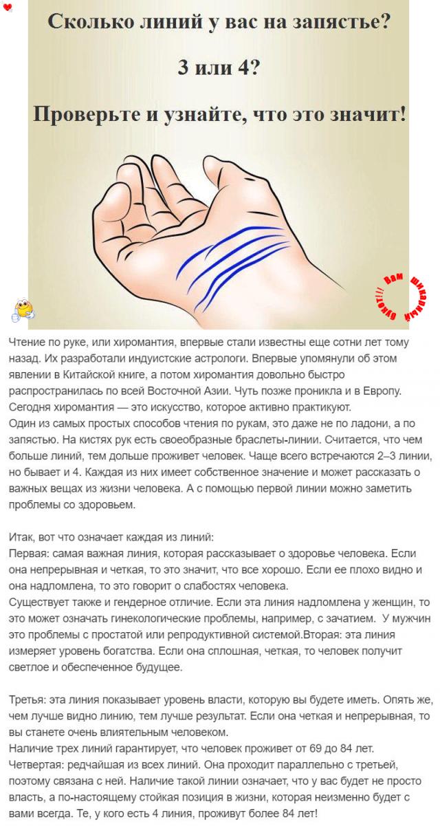 Линии на запястье руки