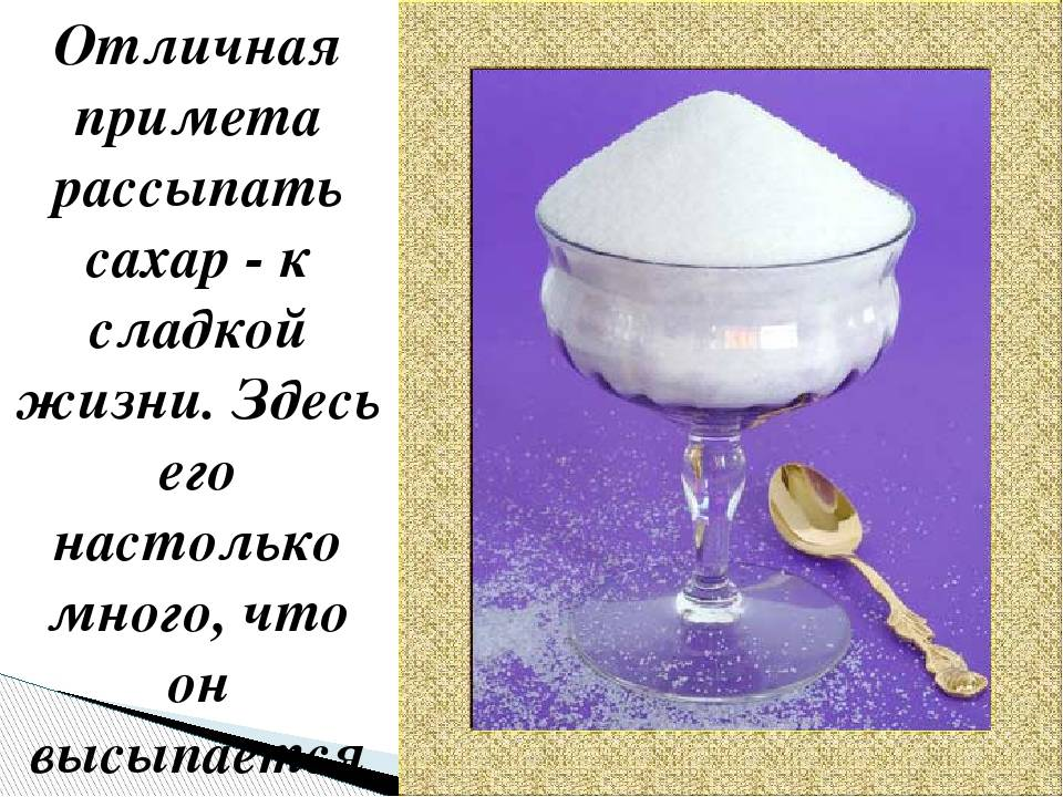 Рассыпать сахар: примета и ее значение