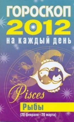 Дева. гороскоп на февраль 2012 года для дев от павла глобы