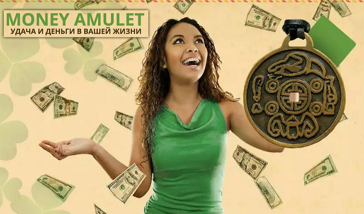 Амулет на удачу и деньги: какие предметы привлекут богатство, как зарядить талисман и заговорить, как сделать самостоятельно, совместимость по гороскопу