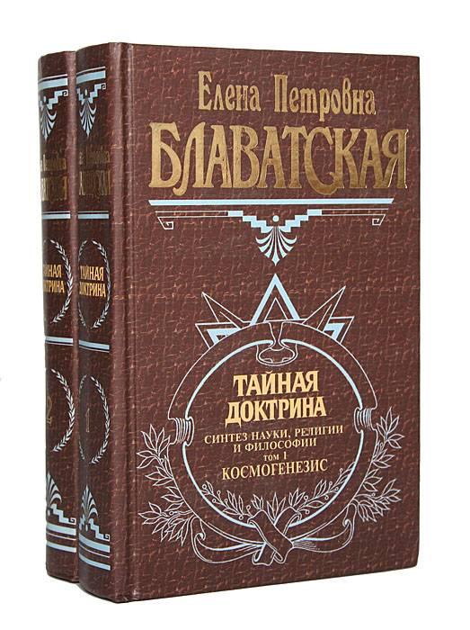 Елена блаватская - бесплатные статьи в книгах дом солнца