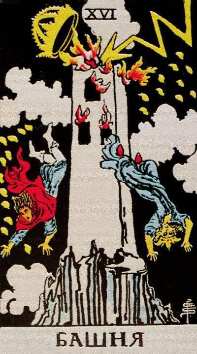 Башня 16 аркан таро значение в любовных отношениях, здоровье, работе