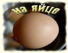 Гадание на яйце и на воде: толкование символов, как проводится