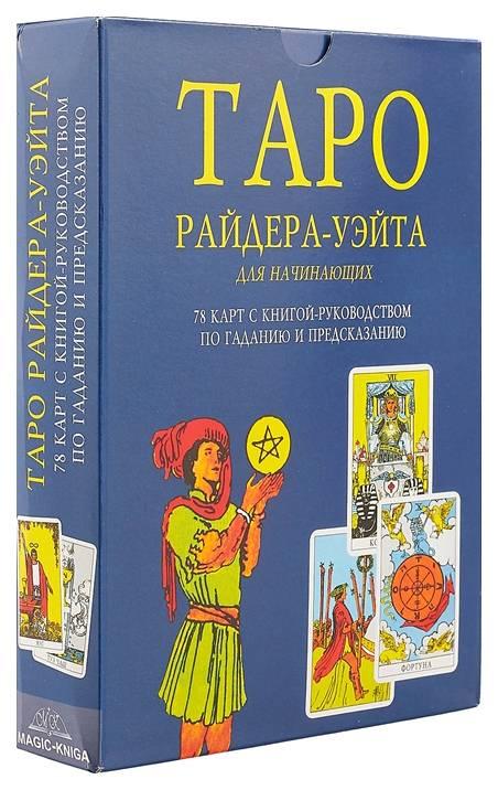 Русская школа таро: бесплатное обучение гаданию на картах таро