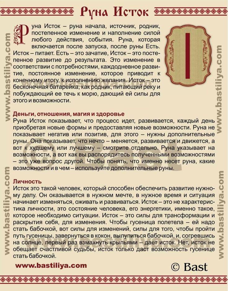 Описание славянских рун и их значение в гаданиях