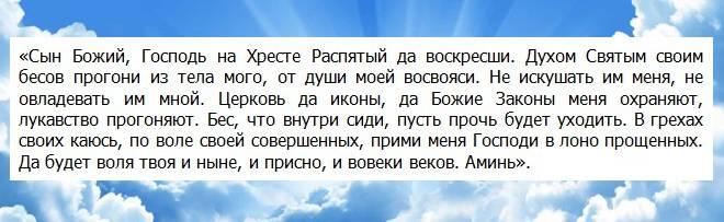 Молитва от нечистой силы, от бесов, от демонов, защита дома, архангелу михаилу, серафиму саровскому.