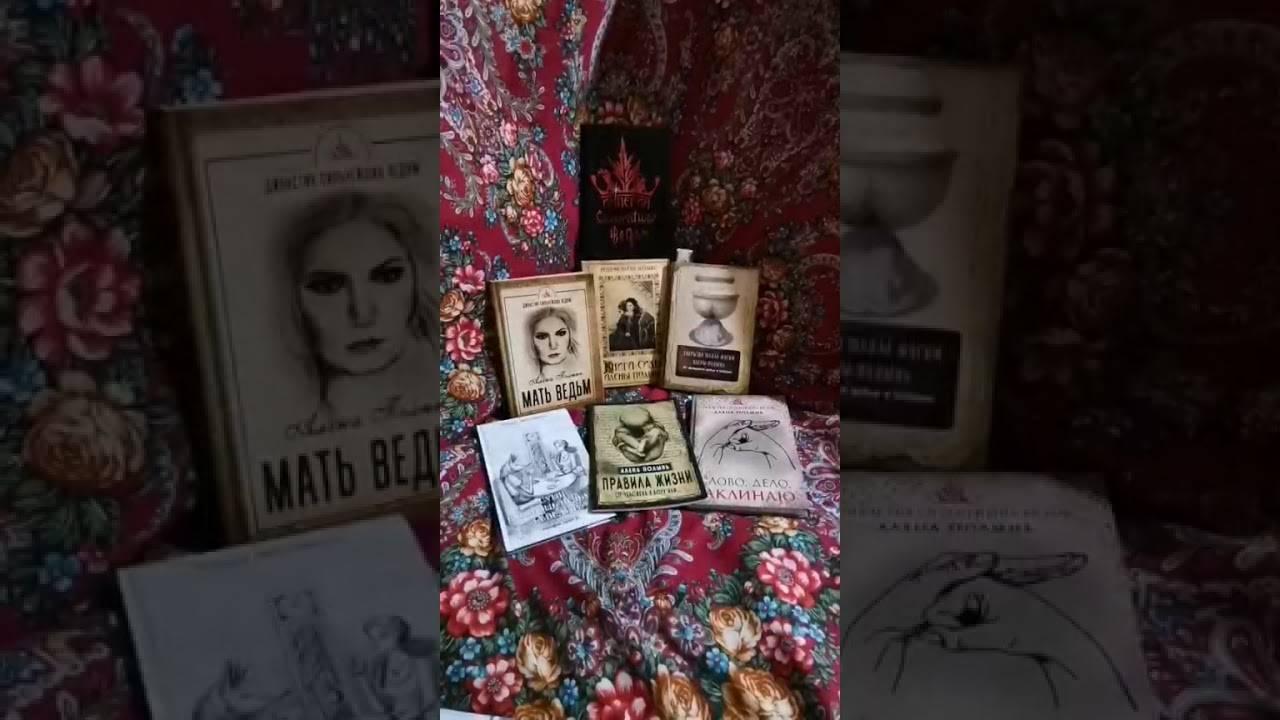 Ведьма алёна полынь: зачем нужны вера и религия