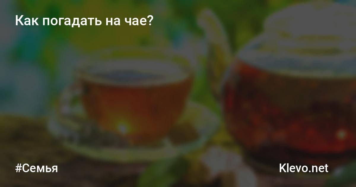 Бесплатное  гадание на чае (онлайн)