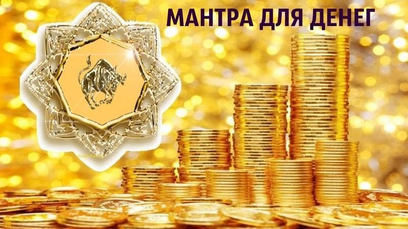 Мантра для привлечения денег и богатства: мощный и быстрый способ