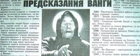 Ванга о путине и россии — таинственные предсказания