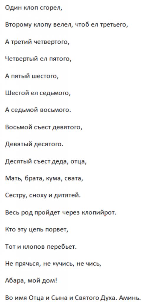 Молитвы и заговоры от клопов и тараканов :: заговоры и молитвы - верую господи.ру
