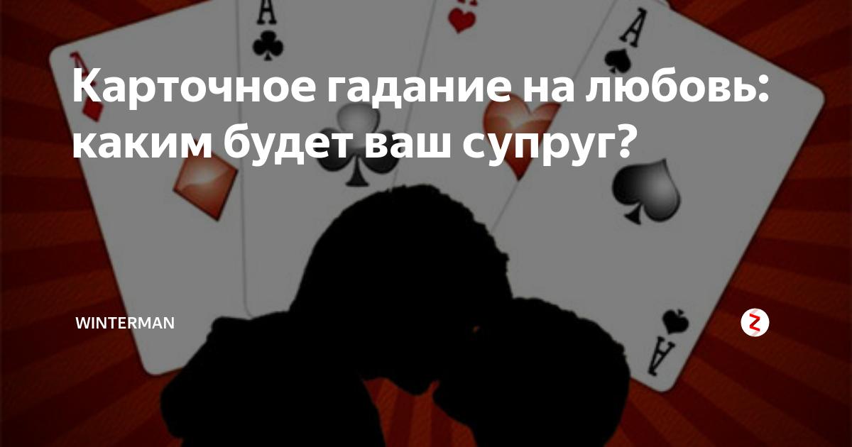 Толкование онлайн гадания на отношения «обретение любви»