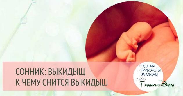 К чему снится аборт – к зачатию и родам ? основные толкования к чему снится аборт: молодой девушке, женщине, мужчине