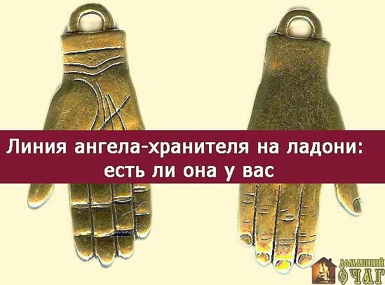 Значение линии ангела хранителя на ладони: хиромантия