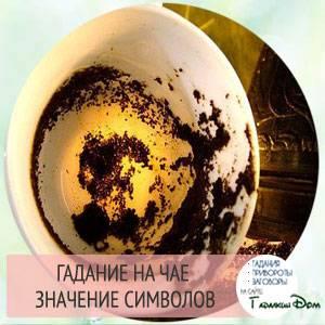 Гадание по чаю онлайн. гадание на чае онлайн — простой метод определения будущего