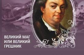 Мошенник или настоящий маг — подлинная история графа калиостро | mushketerdom.ru