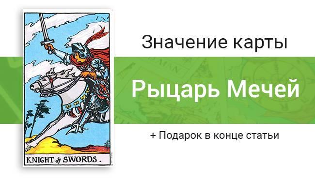 Принц мечей таро тота: общее значение и описание карты