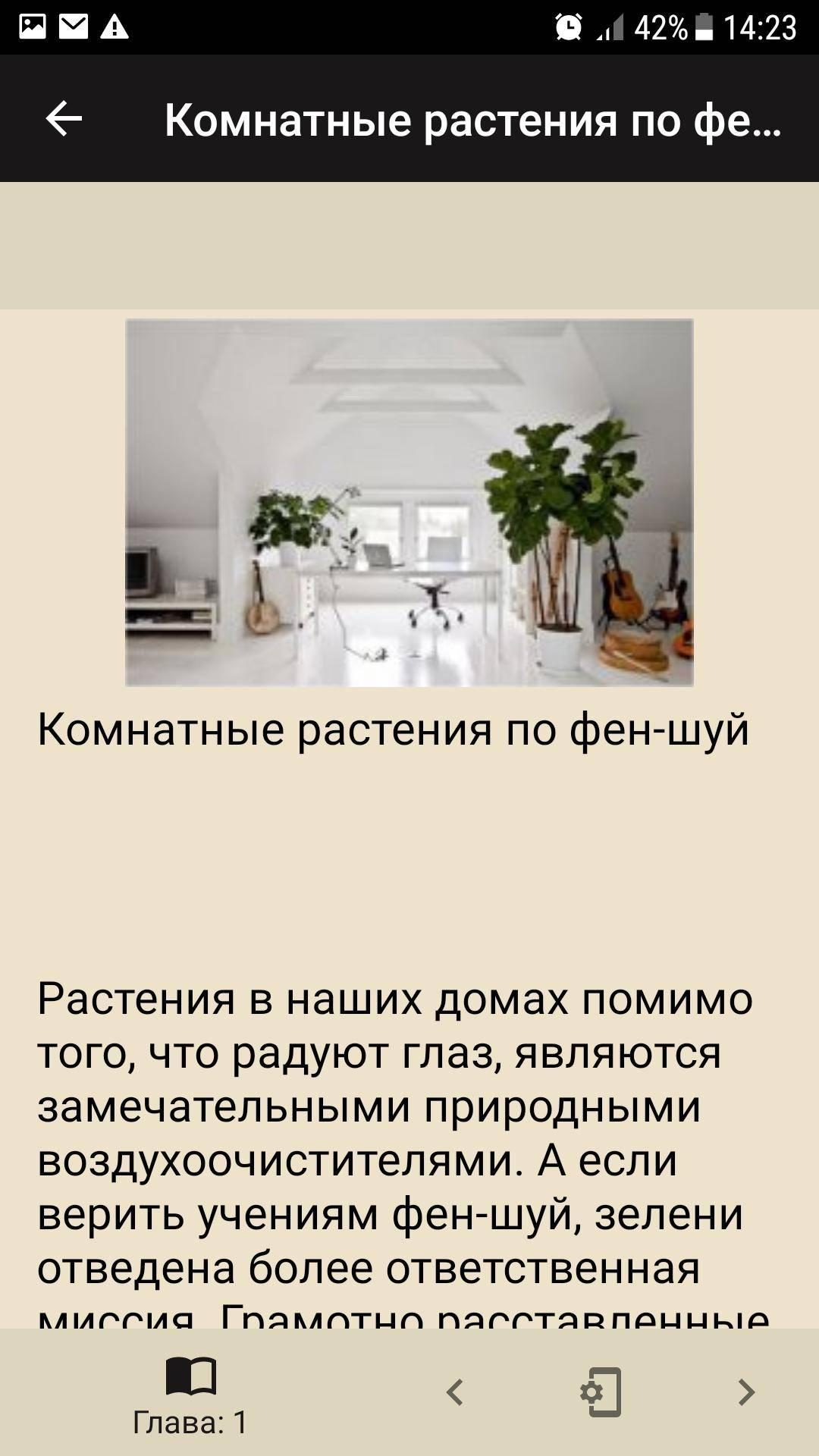 Зона любви по фэн-шуй в квартире - значение, способы усиления