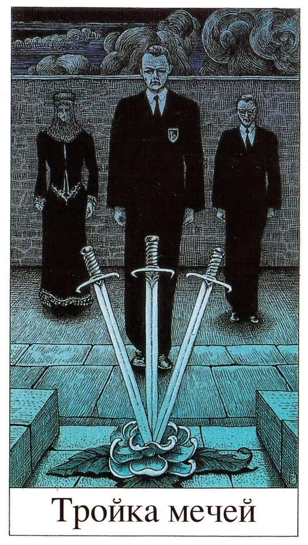 Тройка меча: описание и характеристика карты