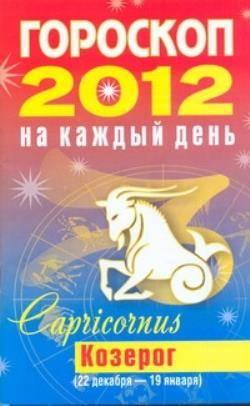 Водолей. гороскоп на февраль 2012 года для водолеев