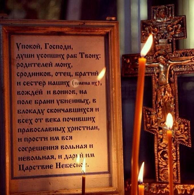 Молитва об усопшем родственнике, читаемые дома до 40 дней - православные иконы и молитвы