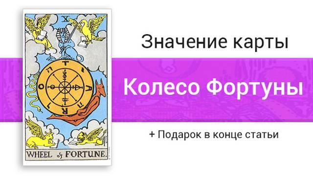 Колесо фортуны (судьбы) таро: значение в отношениях, любви, работе