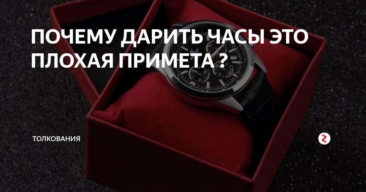 Почему нельзя дарить часы: популярные приметы и суеверия