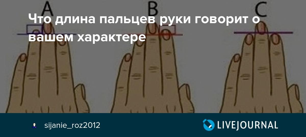 Тест – узнайте характер по длине большого пальца