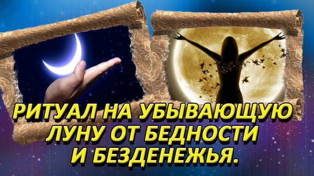 Ритуалы на растущую луну (на деньги, любовь, желания) | магия