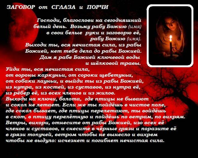 Цыганские заговоры: эффективные варианты ритуалов