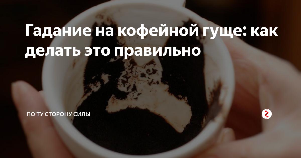 Гадание на гуще кофейной: значение символа — человек
