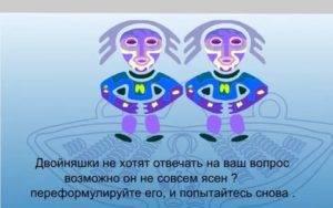 Гадание двойняшки онлайн. гадание пермский оракул