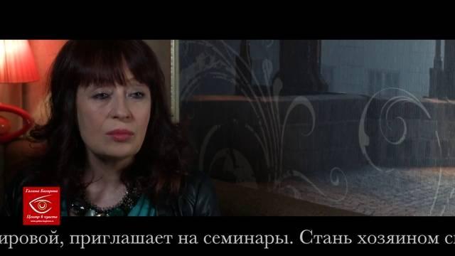 Экстрасенс галина багирова — биография