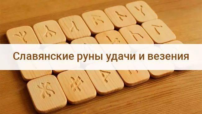 Рунические формулы на удачу во всём, на все случаи жизни