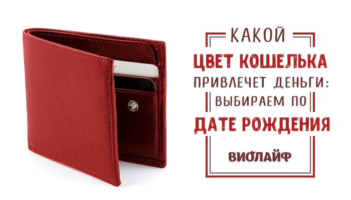 Какой цвет любят деньги — выбираем кошелек, одежду и краску