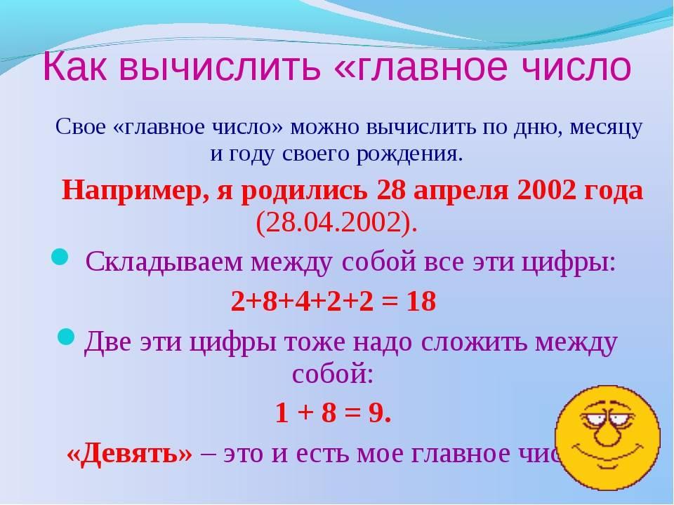 Нумерология счастливые числа кармы или нелепая случайность