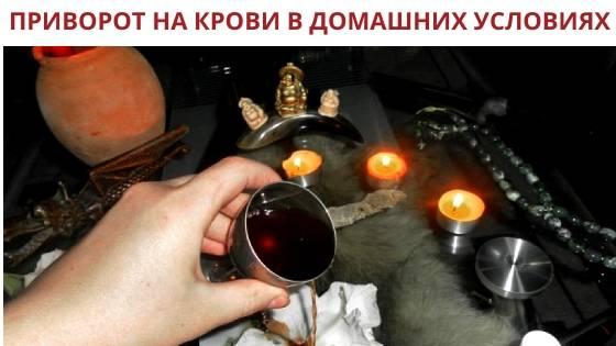 Приворот на крови из пальца и сигарете, фотографии и другими способами