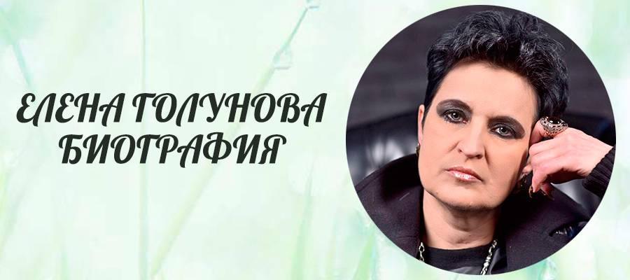 Елена голунова – биография, фото, личная жизнь экстрасенса, новости 2018