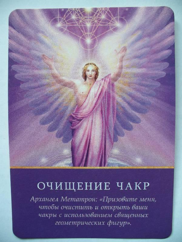 Небесная иерархия ангелов и демонов в православном христианстве