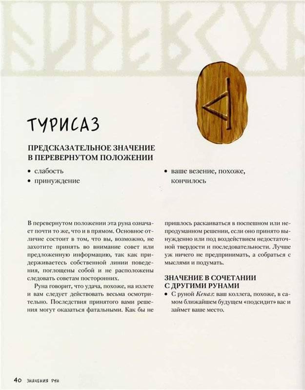 Руна турисаз - описание и значение (к. сельченок)