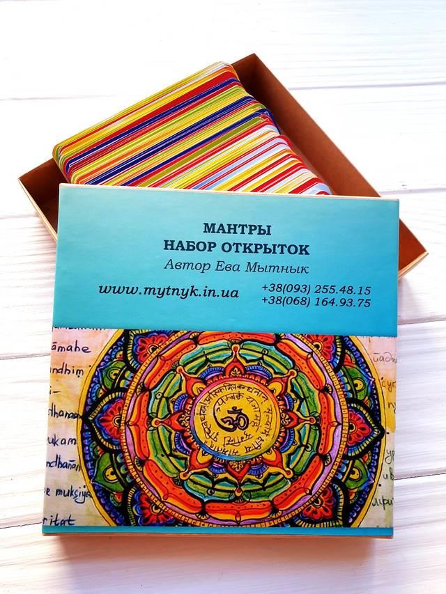 Гаятри мантра - самая священная и могущественная мантрa  | тайнознание