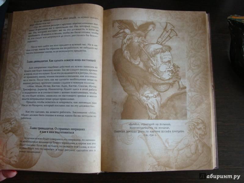 Читать книгу большой и малый ключи соломона. практическое руководство по магии неизвестного автора : онлайн чтение - страница 1