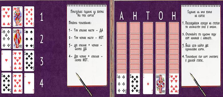 Гадания на игральных картах на парня онлайн гадание на картах таро на ближайшее будущее путь