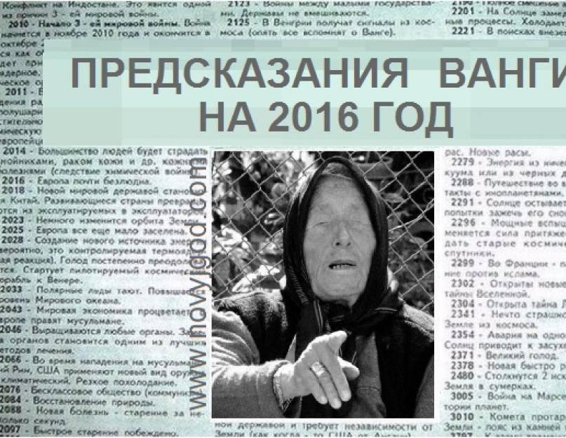 Предсказания ванги о гибели сша (6 фото)
