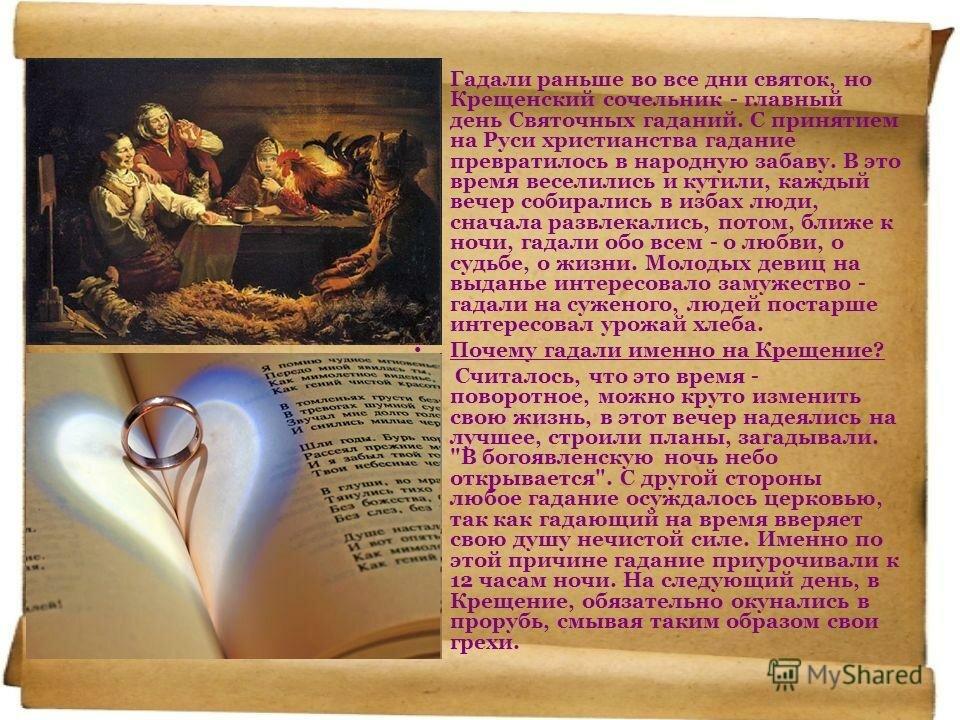 Январь - время волшебства, заговоров, молитв и обрядов.