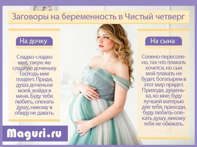Заговор на беременность, или помоги себе стать мамой