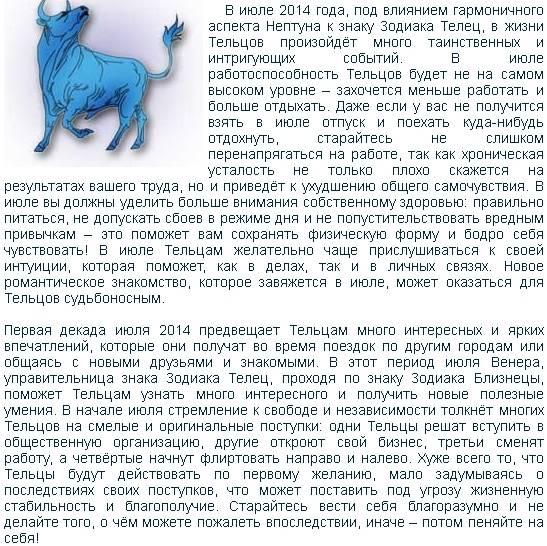 Магические способности знаков зодиака - экспресс газета